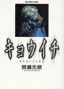 Motoro Mase - Kyo-ichi