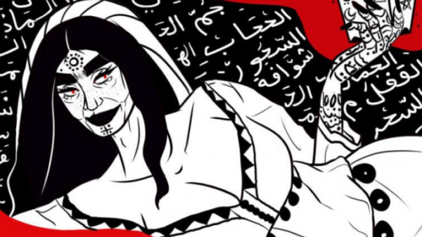 Hshouma corps et sexualité au Maroc Zainab Fasiki image