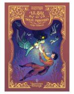 Le bal des douze princesses Maria Surducan couverture Grimm